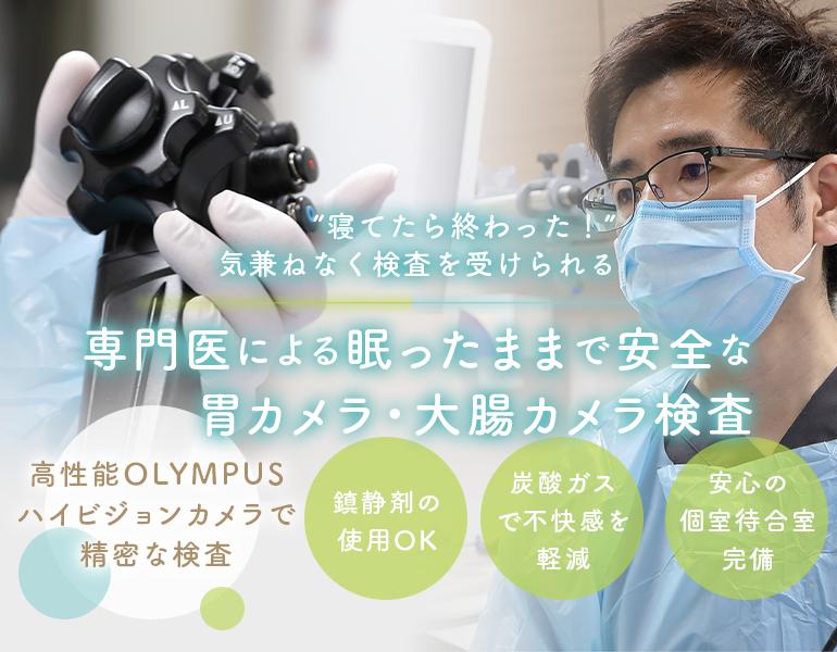専門医による眠ったままで安全な胃カメラ・大腸カメラ検査