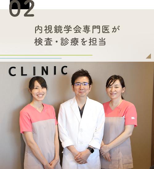 内視鏡学会専門医が検査・診療を担当
