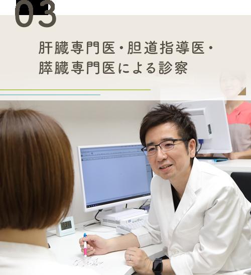 肝臓専門医・胆道指導医・膵臓専門医による診察