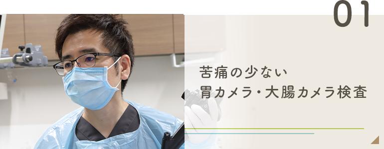 苦痛の少ない 胃カメラ・大腸カメラ検査